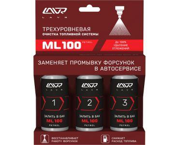 - Трехуровневая очистка топливной системы ML100 Petrol 3*120мл -